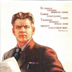 Coleccionismo de carteles: URSS ( UNIÓN SOVIÉTICA ) : CARTEL PROPAGANDÍSTICO ( REPRODUCCIÓN ). Lote 237959925