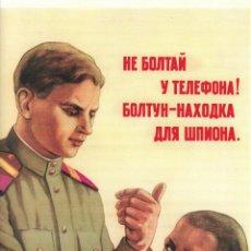 Coleccionismo de carteles: URSS ( UNIÓN SOVIÉTICA ) : CARTEL PROPAGANDÍSTICO ( REPRODUCCIÓN ). Lote 237960135