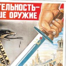 Coleccionismo de carteles: URSS ( UNIÓN SOVIÉTICA ) : CARTEL PROPAGANDÍSTICO ( REPRODUCCIÓN ). Lote 237960285