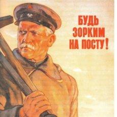 Coleccionismo de carteles: URSS ( UNIÓN SOVIÉTICA ) : CARTEL PROPAGANDÍSTICO ( REPRODUCCIÓN ). Lote 237960385