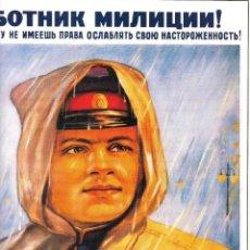 Coleccionismo de carteles: URSS ( UNIÓN SOVIÉTICA ) : CARTEL PROPAGANDÍSTICO ( REPRODUCCIÓN ). Lote 237960865