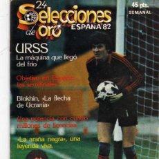 Collezionismo sportivo: REVISTA, 24 SELECCIONES DE ORO, ESPAÑA 82, MONOGRAFICO DE LA SELECCION DE LA URSS, MUY ILUSTRADO. Lote 7867775