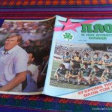 Coleccionismo deportivo: TREMENDA REVISTA OFICIAL PANATHINAIKOS F.C. AÑOS 80. 32 PGNS CON PÓSTER. PAPEL CALIDAD. RARO. BE.. Lote 58334254