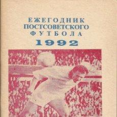 Coleccionismo deportivo: VLADIMIR KOLOS - EZHEGODNIK POSTSOVETSKOGO FUTBOL 1992 - SEASON GUIDE. #. Lote 120576023