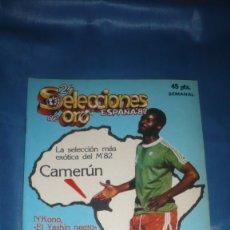 Coleccionismo deportivo: MUNDIAL DE ESPAÑA 82 - 24 SELECCIONES DE ORO- CAMERÚN. Lote 182423345
