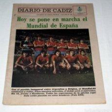 Coleccionismo deportivo: DIARIO DE CADIZ SUPLEMENTO ESPECIAL MUNDIAL ESPAÑA 1982. Lote 48460329