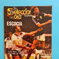 Coleccionismo deportivo: MUNDIAL FUTBOL ESPAÑA 82 - 24 SELECCIONES ORO - N° 9 ESCOCIA CON POSTER VER. Lote 293177743