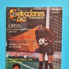 Coleccionismo deportivo: MUNDIAL FUTBOL ESPAÑA 82 - 24 SELECCIONES ORO - N° 11 URSS CON POSTER VER. Lote 293178098