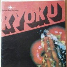 Coleccionismo deportivo: REVISTA KYOKU KARATE 1990. Lote 125455363