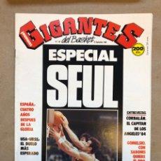 Coleccionismo deportivo: GIGANTES DEL BASKET N°150 (1988). ESPECIAL SEÚL, POSTER DE EPI, PEGATINA DE ALVIN ROBERTSON,.... Lote 148416412