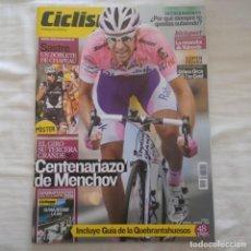 Coleccionismo deportivo: REVISTA CICLISMO A FONDO Nº 295 AÑO 2009. DENÍS MENCHOV, GUÍA DE LA QUEBRANTAHUESOS. Lote 167372776