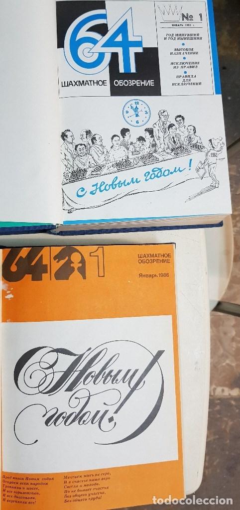 64. REVISTA SOVIÉTICA DE AJEDREZ. ENCUADERNADA. 1978-1986 (Coleccionismo Deportivo - Revistas y Periódicos - otros Deportes)