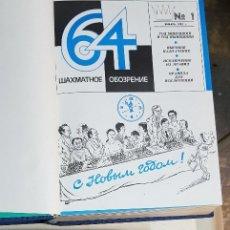Coleccionismo deportivo: 64. REVISTA SOVIÉTICA DE AJEDREZ. ENCUADERNADA. 1978-1986. Lote 172824682