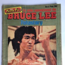 Coleccionismo deportivo: BRUCE LEE - FOTOSTORY - SUPER KUNG FU - NÚMERO 9. Lote 198678396