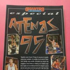 Collectionnisme sportif: ESPECIAL EUROBASKET ATENAS 95 - SUPLEMENTO GIGANTES DEL SUPERBASKET PREVIO EURO 1995. Lote 205034010