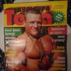 Coleccionismo deportivo: REVISTA RUSA DE CULTURISMO - AÑO 2001 - CON FOLLETOS PUBLIDAD DENTRO -VER FOTOS. Lote 207323230