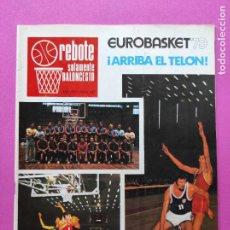Coleccionismo deportivo: REVISTA REBOTE Nº 147 - SOLAMENTE BALONCESTO AÑO 1973 - EUROBASKET 73 - POSTER SELECCION ESPAÑOLA. Lote 219538332