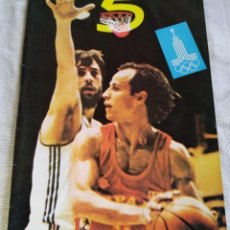 Coleccionismo deportivo: TODO 5 BALONCESTO. REVISTA. Nº 22. JULIO DE 1980. OLIMIADAS DE MOSCU. ÚNICO EN TD.. Lote 249353835
