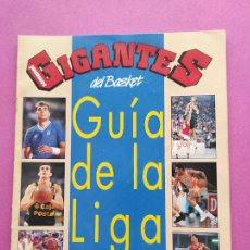 Collezionismo sportivo: GUIA LIGA ACB 92/93 SUPLEMENTO REVISTA GIGANTES BASKET ESPECIAL EQUIPOS BALONCESTO 1992/1993. Lote 263689990