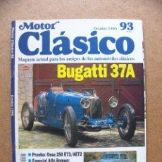 Coches: MOTOR CLASICO Nº 93 OSSA 250 ENDURO BUGATTI 37 A ROLLS ROYCE SILVER SHADOW ALFA ROMEO GTV Y SPIDER. Lote 42859401