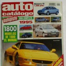 Coches: AUTO CATÁLOGO AUTOPISTA GUÍA COMPLETA Nº15 1995 - 1800 MODELOS DE TODO EL MUNDO. PERFECTO ESTADO. Lote 87503536