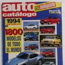 Coches: AUTO CATÁLOGO AUTOPISTA GUÍA Nº14 1994 - 1800 MODELOS DE TODO EL MUNDO. PERFECTO ESTADO. Lote 87503932