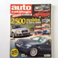 Coches: AUTO CATÁLOGO AUTOPISTA GUÍA 2005. Lote 119094764