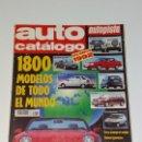 Coches: REVISTA AUTO CATALOGO 1992 AUTOPISTA. Lote 161166306