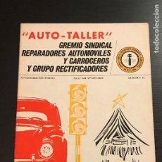 Coches: AUTO TALLER Nº 14 - GREMIO REPARADORES CARROCEROS AUTOMOVIL - SEAT 124 SPORT 1600 1ª PARTE - REVISTA. Lote 191654856