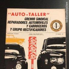 Coches: AUTO TALLER Nº 15 - GREMIO REPARADORES CARROCEROS AUTOMOVIL - SEAT 124 SPORT 1600 2ª PARTE - REVISTA. Lote 191655083
