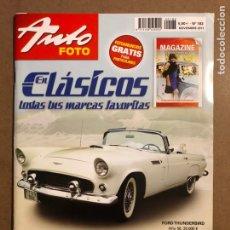 Coches: AUTO FOTO N° 183 (2011). CLÁSICOS, HISTÓRICOS, DEPORTIVOS, MOTOS CLÁSICAS,.... Lote 195344058