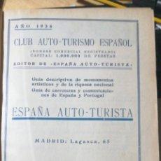 Coches: ESPAÑA AUTO-TURISTA AÑO 1936 CLUB AUTO-TURISMO, MADRID GUIA DESCRPTIVA DE MONUMENTOS,ARTISTICOS Y D. Lote 228191415
