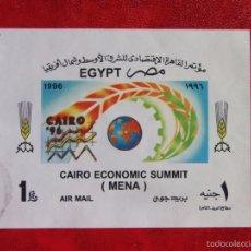 Sellos: EGYPTO - EGYPT - CAIRO ECONOMIC SUMMIT - 1996. Lote 58816056