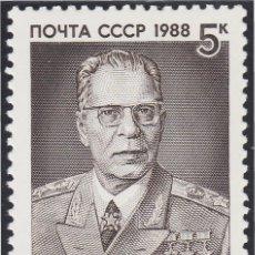 Francobolli: RUSIA 5564 1988 80 AÑOS DEL NACIMIENTO DE D. F. USTINOV MNH. Lote 217798070
