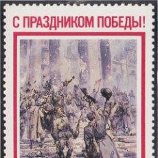 Francobolli: RUSIA 5499 1988 DÍA DE LA VICTORIA MNH. Lote 217798077