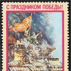 Francobolli: RUSIA 5619 1989 DÍA DE LA VICTORIA MNH. Lote 217798405