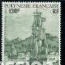 Sellos: SELLO NUEVO DE POLINESIA FRANCESA 1985, CORREO AEREO YT 189. Lote 243632070