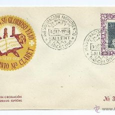 Sellos: S.P.D. ESPAÑA AÑO 1951, EDICION OFICIAL. Lote 42022688