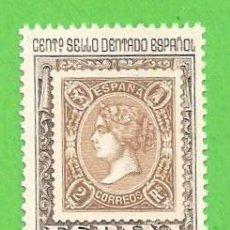 Sellos: EDIFIL 1691. CENTENARIO DEL 1º SELLO DENTADO - SELLO DE 2 REALES. (1965).** NUEVO SIN FIJASELLOS.. Lote 54081058