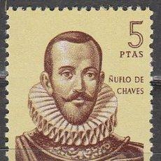 Sellos: EDIFIL Nº 1381, NUFLO DE CHAVES (NACIDO EN SANTA CRUZ DE LA SIERRA, CÁCERES), NUEVO ***. Lote 57668218