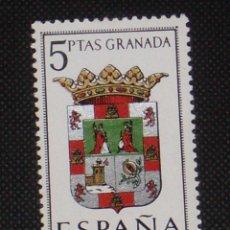 Selos: USADO - EDIFIL 1488 - SPAIN 1963 ESCUDO GRANADA /M. Lote 198532208