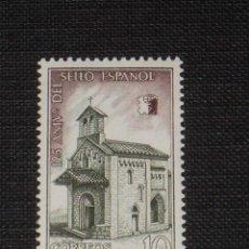 Sellos: USADO - EDIFIL 2235 - SPAIN 1975 125 ANIV. SELLO ESPAÑOL /M. Lote 103838746