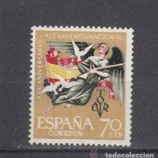 Sellos: ESPAÑA SPAIN AÑO YEAR 1961 EDIFIL Nº 1353 ** MNH - XXV ANIVERSARIO DEL ALZAMIENTO NACIONAL - 70 CTS. Lote 194860746