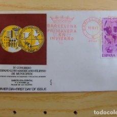 Sellos: FDC ESPAÑA 1967 IV CONGRESO HISPANO LUSO AMERICANO FILIPINO DE MUNICIPIOS BARCELONA PRIMAVERA EN INV. Lote 80360233