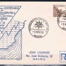 Sellos: 1956.- MADRID INTERIOR. Lote 81661536