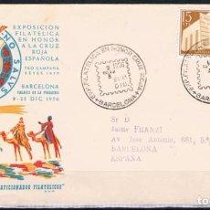 Sellos: 1956.- BARCELONA INTERIOR. Lote 81678948