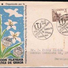 Sellos: 1955.- BARCELONA INTERIOR. Lote 97782567