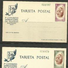 Sellos: ENTEROPOSTALES DEL CONGRESO INTERNACIONAL FILATELICO. Lote 110236271