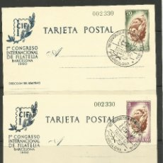 Sellos: ENTEROPOSTALES DEL CONGRESO INTERNACIONAL FILATELICO CON MATASELLOS DE LA EXPOSICION. Lote 110236967