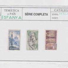 Sellos: LOTE SELLOS ESPAÑA TURISMO SERIE COMPLETA. Lote 243895070